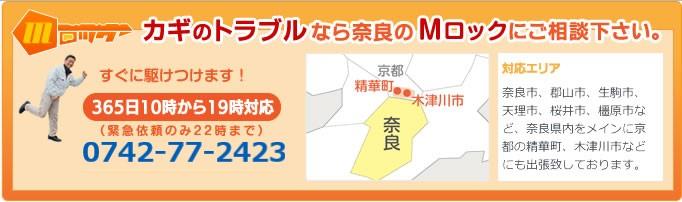 カギのトラブルなら奈良のMロックにご相談下さい。365日対応 TEL.0743-64-5053