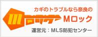 カギのトラブルなら奈良のMロック(運営元:MLS防犯センター)